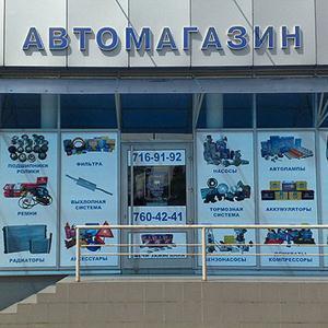 Автомагазины Вербовского