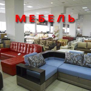 Магазины мебели Вербовского