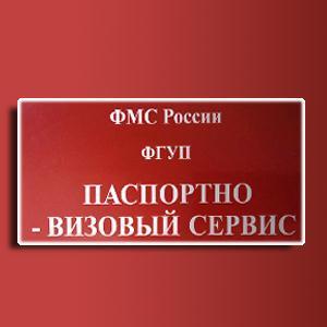 Паспортно-визовые службы Вербовского