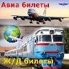 Авиа- и ж/д билеты в Вербовском