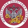 Налоговые инспекции, службы в Вербовском