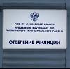 Отделения полиции в Вербовском