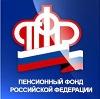Пенсионные фонды в Вербовском