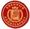 Военкоматы, комиссариаты в Вербовском