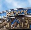 Зоопарки в Вербовском
