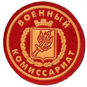 Военкоматы, комиссариаты Вербовского