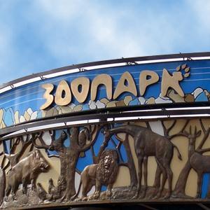 Зоопарки Вербовского